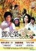 Alan Tang Ching Shia Classic Series 1 (DVD) (Taiwan Version)