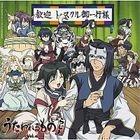 Radio CD - Utawarerumono Radio Vol.4 (CD+CD-ROM) (Japan Version)