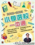 2022-2023 Xiao Xue Xuan Xiao Yi Ben Tong
