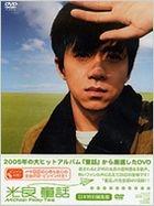 Michael Wong Best Music - Dowa (Japan Version)