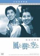 Kaze to Ki to Sora to (DVD) (Japan Version)