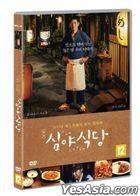 Midnight Diner (2015) (DVD) (Korea Version)