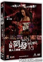人妖阿發 痴人三部曲 1/3 (2020) (DVD) (香港版)
