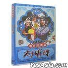 Chaozhou Opera: Liu Ming Zhu (DVD) (China Version)