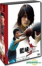Basketball Tribe (H-DVD) (End) (Taiwan Version)