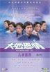 大地恩情 : 古都惊雷 (1980) (DVD) (1-11集) (待续) (ATV剧集) (香港版)