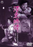 Bokuto Kitan (The Strange Tale of Oyuki) (Japan Version)