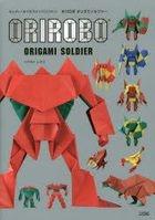 Orirobo Origami Soldier
