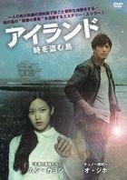 Island (DVD)(Japan Version)