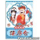 Chaozhou Opera: Chai Fang Hui (DVD) (China Version)