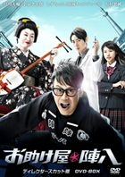 Otasukeya Jinpachi DVD-Box  (DVD)(Japan Version)