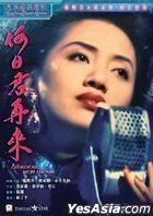 Au Revoir, Mon Amour (1991) (DVD) (Hong Kong Version)