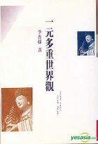 Yi Yuan Duo Zhong Shi Jie Guan