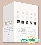 Mikio Naruse The Masterworks II (Japan Version)
