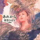 Arekara (Japan Version)
