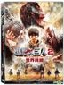 Attack on Titan: End of the World (2015) (DVD) (Taiwan Version)