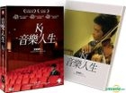 KJ: Music And Life (DVD) (Limited Edition) (Taiwan Version)