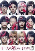 12 Suicidal Teens (DVD) (Japan Version)