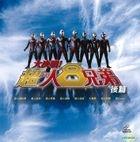 Superior Ultraman 8 Brothers (VCD) (Part 2) (End) (Hong Kong Version)