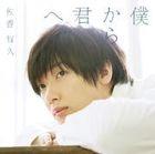 Boku kara Kimi e [Type A](ALBUM+BLU-RAY) (First Press Limited Edition)(Japan Version)