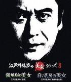 Kagami Jigoku no Bijo Edogawa Ranpo no 'Kage Otoko' / Shiroi Chibusa no Bijo Edogawa Ranpo no 'Jigoku no Dokeshi'  (Blu-ray)(Japan Version)