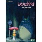 My Neighbor Totoro (DVD) (English Subtitled) (Japan Version)