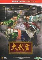 大武生 (DVD-9) (中国版)