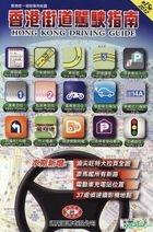Hong Kong Driving Guide