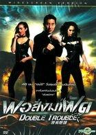 Double Trouble (2012) (DVD) (Thailand Version)