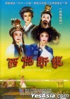 越劇: 西施斷纜 (DVD) (中國版)