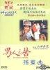 日本百年映画史:男人之苦 - 摇篮曲 (香港版)