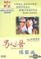 A Century of Japanese Cinema: Tora-San's Lullaby (Hong Kong Version)