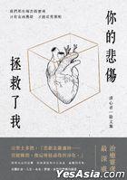 Ni De Bei Shang Zheng Jiu Le Wo
