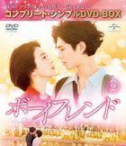 Boyfriend (Box 2) (Complete DVD Box) (5000yen Series) (Japan Versio)