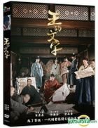 The King's Letters (2019) (DVD) (Taiwan Version)