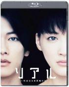 Real (Blu-ray) (Standard Edition) (Japan Version)