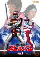 Jiku Senshi Spielban Vol.1 (DVD) (Japan Version)