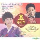 Park Sang Cheol & Kim Yong Im Concert (2CD)