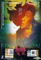 Love Education (2017) (DVD) (Malaysia Version)
