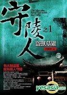 Shou Ling Ren 1 -  Dao Shou Mu Huan