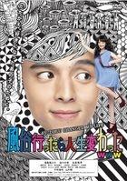 Fu-Zoku Changed My Life (DVD)(Japan Version)