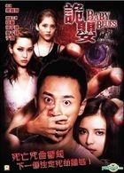 詭嬰 (2013) (DVD) (香港版)