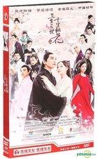 Eternal Love (2017) (H-DVD) (Ep. 1-58) (End) (China Version)