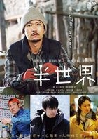 Another World (DVD) (Normal Edition) (Japan Version)