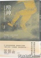 Fu Shen : Wo Na Jie Shen Gei Shen Ming De Fu Qin