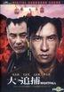 Nightfall (2012) (DVD) (Hong Kong Version)