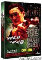 Tournament 7 (2019) (DVD) (Hong Kong Version)