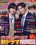 Monthly The Television (Kansai Edition) 13665-11 2021