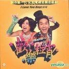 I Love You Boyz I Lub TV (VCD) (Hong Kong Version)