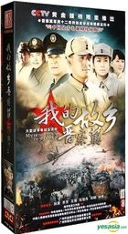 My Home Town Of Jin Cha Ji (DVD) (End) (China Version)